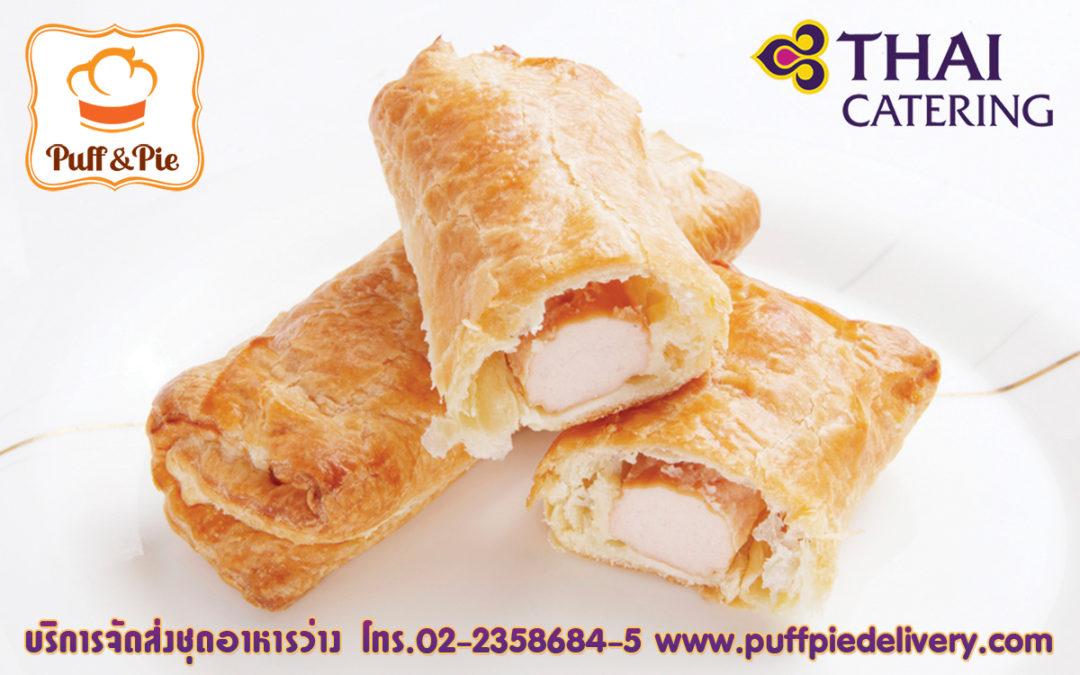 ซอสเซสโรล (Suasage Roll) – Puff and Pie ครัวการบินไทย