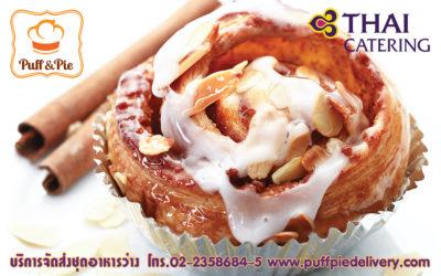 ซินนามอนโรล (Cinnamon Roll) – Puff and Pie ครัวการบินไทย