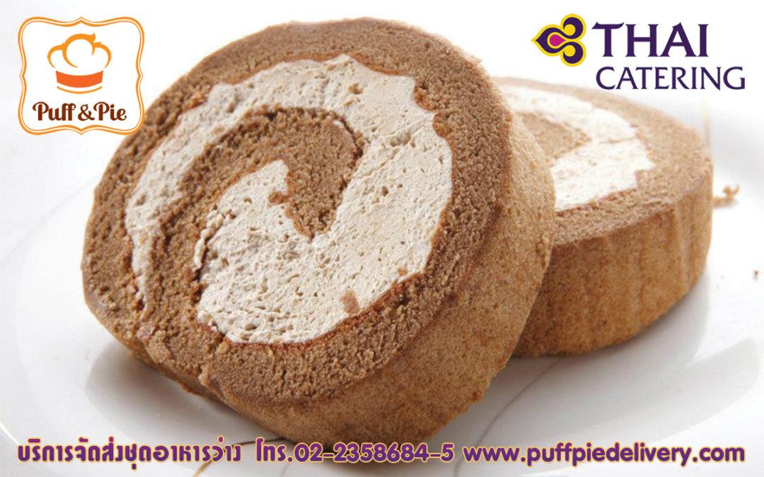 โรลกาแฟ (Coffee Roll) – Puff and Pie ครัวการบินไทย