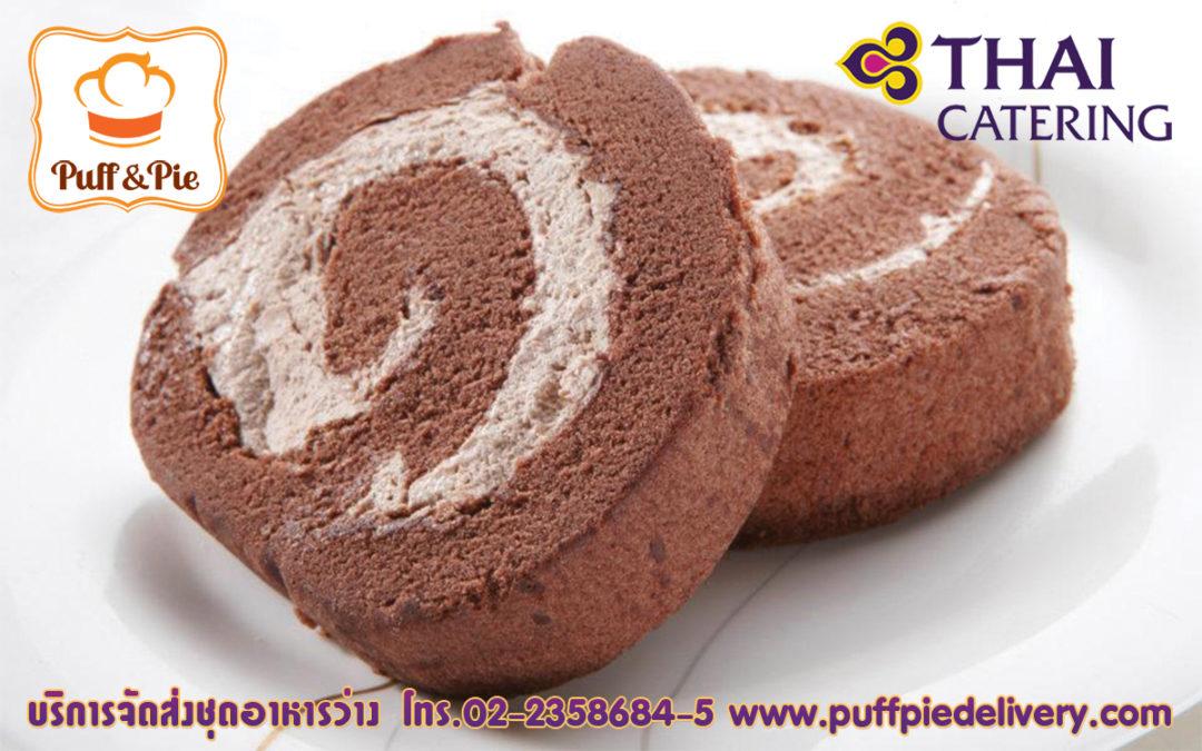 โรลช็อกโกแลต (Chocolate Roll) – Puff and Pie ครัวการบินไทย