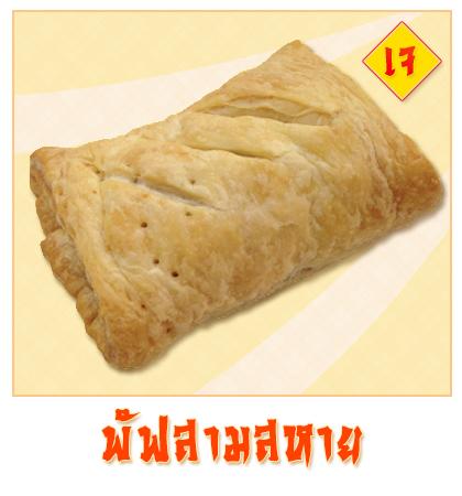 พัฟสามสหาย - Puff & Pie เมนูพิเศษจากครัวการบินไทย เฉพาะเทศกาลกินเจ