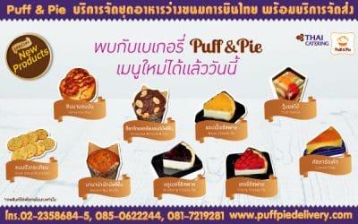 Puff & Pie เบเกอรี่เมนูพิเศษ 9 เมนู