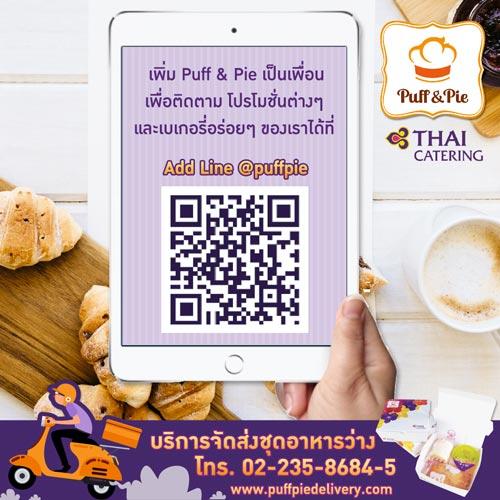 เพิ่ม Puff & Pie เป็นเพื่อนทาง Line@ เพื่อรับข่าวสารและโปรโมชั่น เบเกอรี่ และชุดอาหารว่างการบินไทย