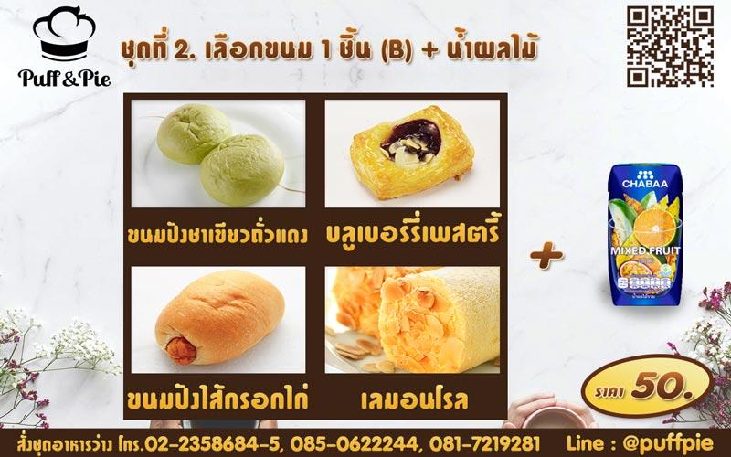 ชุดอาหารว่าง ชุดที่ 2 - เบเกอรี่พัฟแอนด์พาย จากครัวการบินไทย
