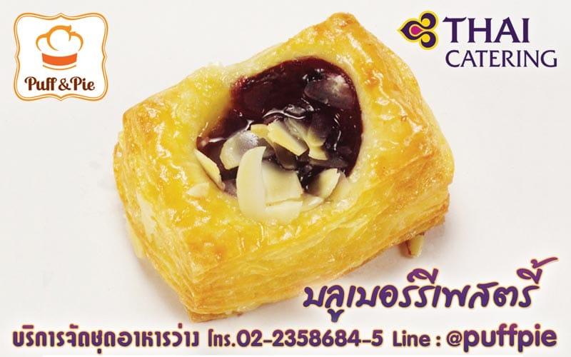 บลูเบอร์รีเพสตรี้ (ฺBlueberry Pastry) – Puff and Pie ครัวการบินไทย