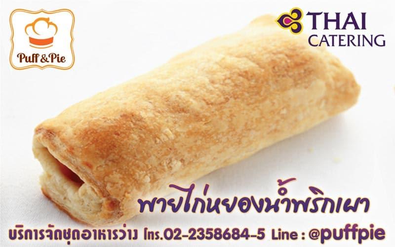 พายไก่หยองน้ำพริกเผา - เบเกอรี่อร่อยๆ จาก Puff & Pie ครัวการบินไทย