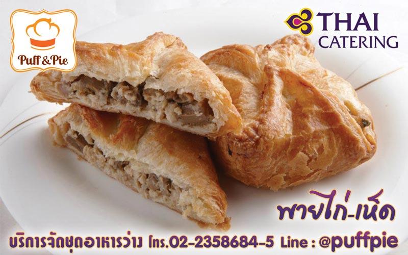 พายไก่เห็ด (Chicken Mushroom Pie) – Puff and Pie ครัวการบินไทย