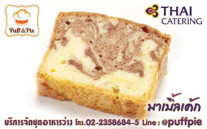 มาเบิ้ลเค้ก - Puff & Pie เบเกอรี่ และของว่างอร่อยๆ จากครัวการบินไทย