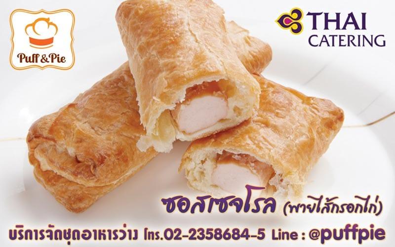 ซอสเซสโรล - เบเกอรี่อร่อยๆ จาก Puff & Pie ครัวการบินไทย