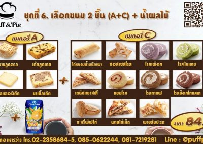 ชุดอาหารว่าง ชุดที่ 6 - เบเกอรี่พัฟแอนด์พาย จากครัวการบินไทย